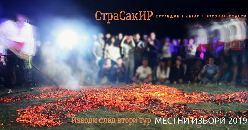 """СтраСакИР и """"Местни Избори 2019"""" - изводи след втория тур"""